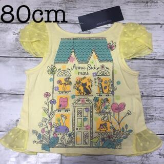 アナスイミニ(ANNA SUI mini)の新品未使用 アナスイミニ Tシャツ 80cm(Tシャツ)