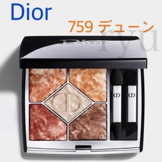 Dior - 新品 限定 ディオール サンククルール クチュール 759 デューン