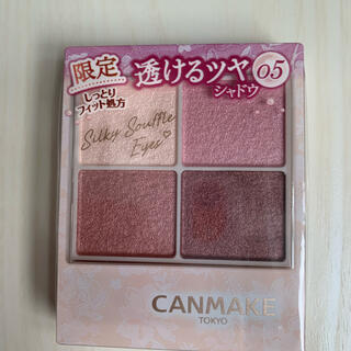 CANMAKE - シルキースフレアイズ05限定色