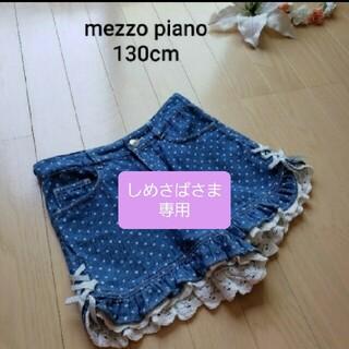 mezzo piano - メゾピアノ デニム調パンツ130cm