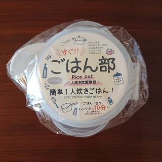 3COINS - ライスポット rice pot 1人炊き炊飯容器