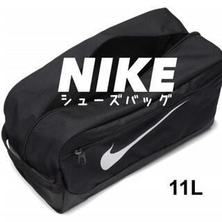 NIKE - ブラック ★NIKE ブラジリア シューズバッグ シューズケース ナイキ