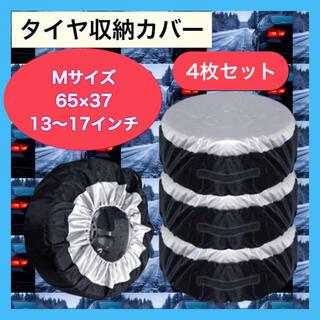 タイヤカバー タイヤ収納袋 タイヤ収納カバー 4枚セット 劣化防止 スタッドレス
