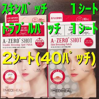 MEDIHEAL ニキビパッチ 2シート(40パッチ)(パック/フェイスマスク)