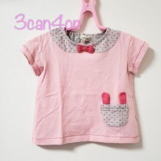 3can4on - 【95】新品 3カン4オン 半袖 Tシャツ