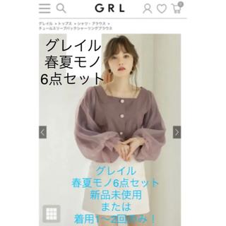 GRL - grl春夏モノ6点まとめ売り