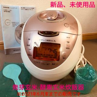 「なでしこ健康生活」圧力非IH炊飯器 発芽/酵素玄米炊飯器
