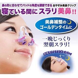 (パープル)鼻プチ 簡単 美鼻ノーズクリップ