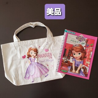 Disney - 美品 プリンセス ソフィア トートバッグ おはなしぬりえ 迷路 絵探し