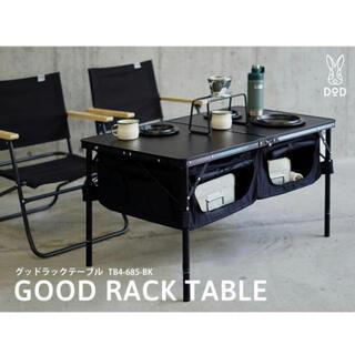 ドッペルギャンガー(DOPPELGANGER)の⭐︎新品⭐︎DOD⭐︎TB4-685-BK⭐︎グッドラックテーブル⭐︎ブラック☆(テーブル/チェア)