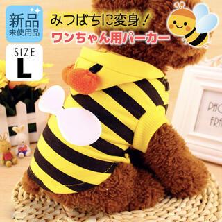 みつばち かわいい パーカー 犬 ワンコ ペット ペット服 ミツバチ Lサイズ