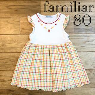 ファミリア(familiar)の【美品】familiar ファミリア チェック 春夏 ワンピース 80(ワンピース)