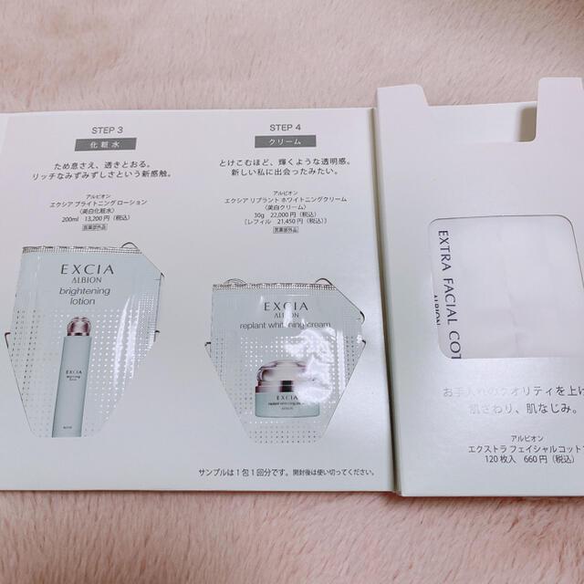 ALBION(アルビオン)のアルビオン エクシア サンプル コスメ/美容のキット/セット(サンプル/トライアルキット)の商品写真