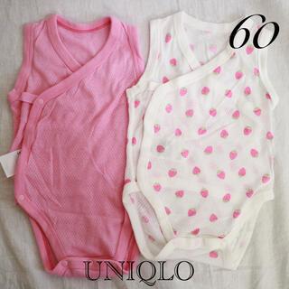UNIQLO - 【ユニクロ】60★メッシュ肌着2枚セット★女の子★ピンク★いちご★出産準備★