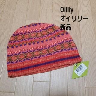 オイリリー(OILILY)のオイリリー ニット帽 新品 トルコ製(ニット帽/ビーニー)