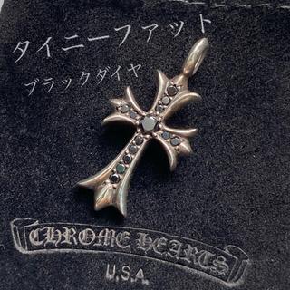 Chrome Hearts - 【正規品】クロムハーツ タイニーファットクロス ブラックダイヤ シルバー