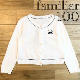 ファミリア(familiar)の【美品】familiar ファミリア 白 カーディガン 女の子 刺繍 100(カーディガン)