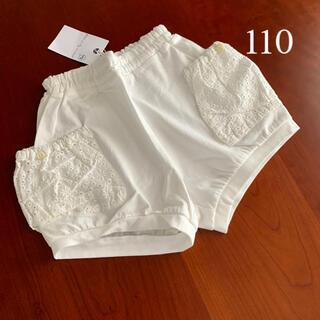 ⭐️未使用品 エスティクローゼット パンツ 110サイズ