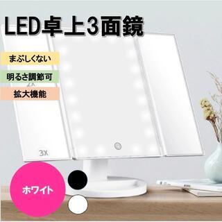 3面鏡 ホワイト LEDライト 明るさ調節可能 拡大鏡付き 三面鏡
