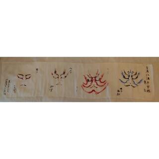 新春浅草歌舞伎 隈取り 2003年(平成15年)(伝統芸能)