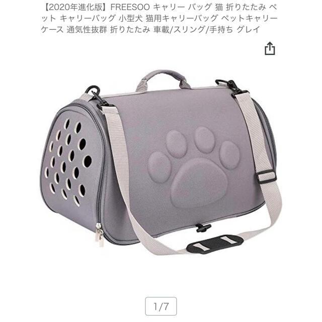 新品/ FREESOO 小型犬・猫用キャリーバッグ その他のペット用品(犬)の商品写真
