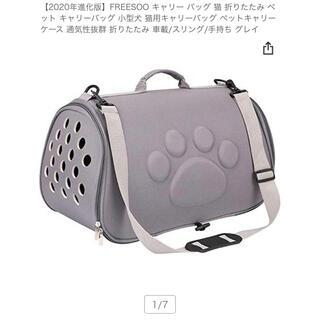 新品/ FREESOO 小型犬・猫用キャリーバッグ