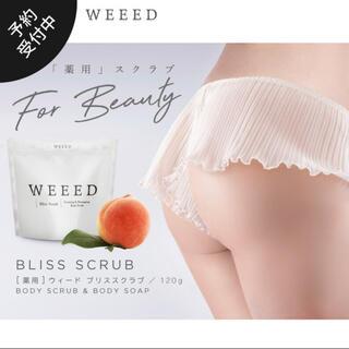ブリス(Bliss)のWEED ウィード ブリススクラブ 120g(ボディスクラブ)