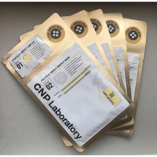 CNP Laboratory プロP セラム マスク  5枚セット
