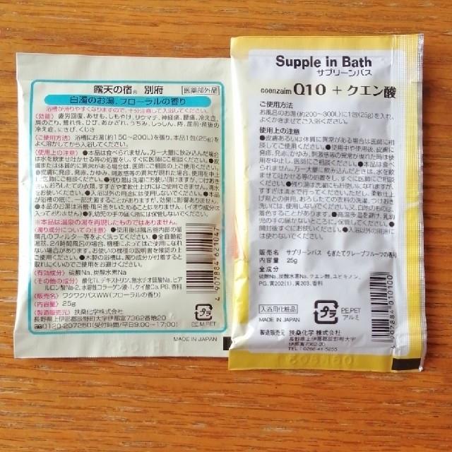 入浴剤  ~色々~ 13点セット コスメ/美容のボディケア(入浴剤/バスソルト)の商品写真