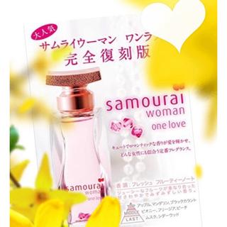 SAMOURAI - サムライウーマン香水 2個セット