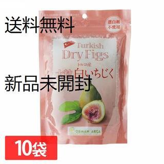 デルタ 【10袋】トルコ産大粒白いちじく 300g×10袋  082(フルーツ)