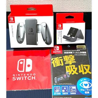 Nintendo Switch - switch液晶保護フィルム&Joy-Con充電グリップ&充電スタンド
