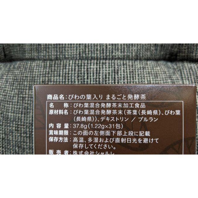 シャルレ(シャルレ)のシャルレ◆びわの葉入り まるごと発酵茶 2箱◆新品  食品/飲料/酒の健康食品(健康茶)の商品写真