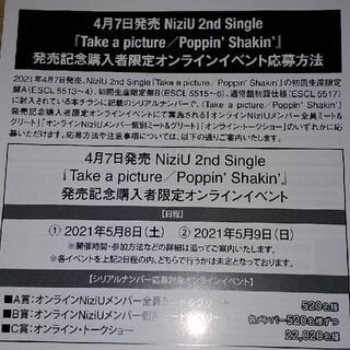NiziU オンラインイベント応募券 シリアルナンバー18枚