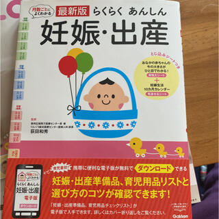 ガッケン(学研)の最新版 らくらくあんしん 妊娠・出産(住まい/暮らし/子育て)