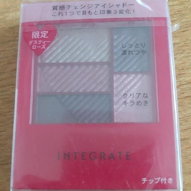 INTEGRATE(インテグレート)のインテグレート 限定 トリプルレシピアイズ ダーティーローズ PK517 新品 コスメ/美容のベースメイク/化粧品(アイシャドウ)の商品写真