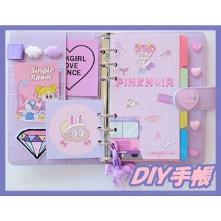 A6 手帳 DIYセット リフィル パープル(ノート/メモ帳/ふせん)