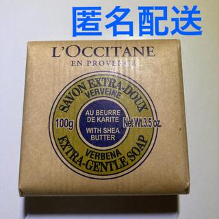 ロクシタン(L'OCCITANE)のロクシタン  石鹸 シアソープ ヴァーベナ 100g(ボディソープ/石鹸)