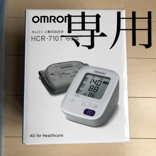 OMRON - オムロン 上腕式血圧計 HCR-7101
