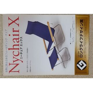 ニーチェアX用替えシート(折り畳みイス)