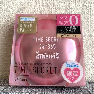 msh - 新品TIME SECRET(フェイスパウダー)