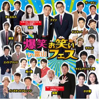 爆笑お笑いフェスin富山チケット1枚(お笑い)