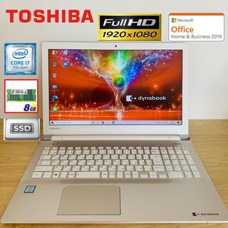 東芝 - 【綺麗なサテンゴールド】第7世代Core i7搭載 東芝ノートPC