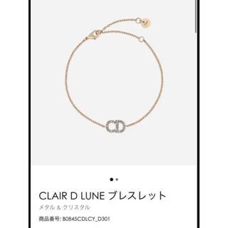 Christian Dior - クリスチャン・ディオール  Dior ブレスレット CLAIR D LUNE