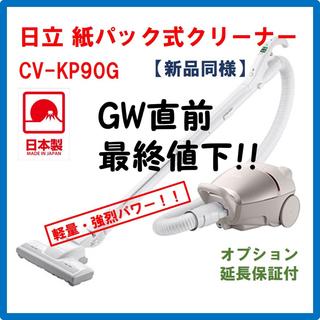 日立 - 日立 紙パック式クリーナー CV-KP90G N シャンパンゴールド(新品同様)