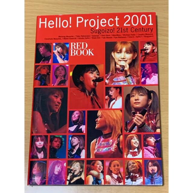 モーニング娘。(モーニングムスメ)のHello! project 2001 Sugoizo! 21st centur エンタメ/ホビーの本(アート/エンタメ)の商品写真