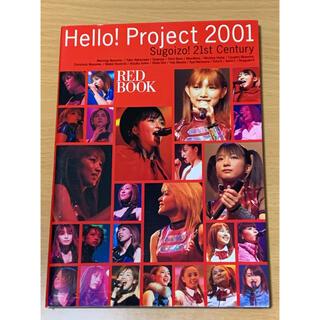 モーニング娘。 - Hello! project 2001 Sugoizo! 21st centur