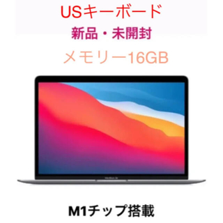 Apple - MacBook Air M1  メモリー16gb CTOモデル USキーボード