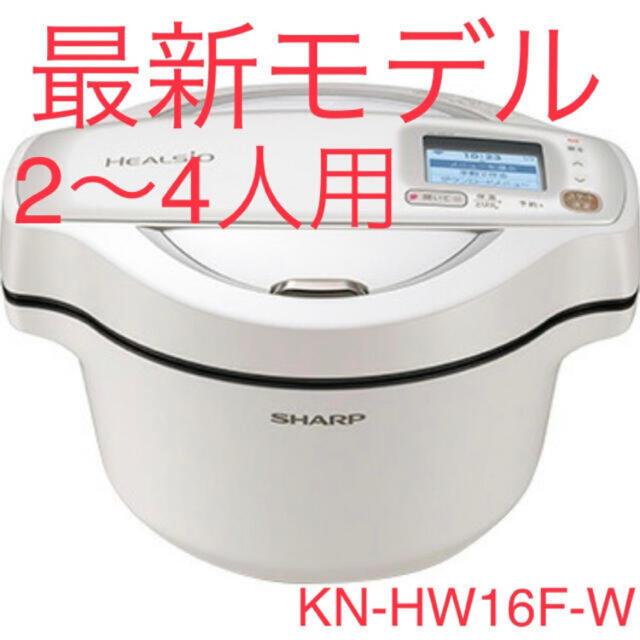 SHARP(シャープ)の【未開封】ホットクック 1.6L   2〜4人向け スマホ/家電/カメラの調理家電(調理機器)の商品写真