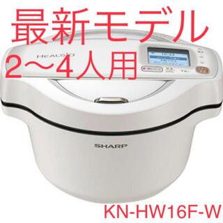 SHARP - 【最新モデル】ホットクック 1.6L   2〜4人向け